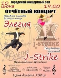 """Народный ансамбль бального танца """"Элегия"""""""