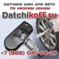 """""""Датчикофф.ру"""""""