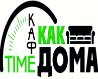 """Time кафе """"КАК ДОМА"""""""
