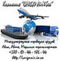 Сargo Air&Sea