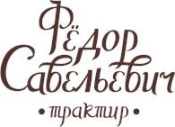 "Трактир ""Федор Савельевич"""