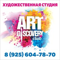 Art Discovery