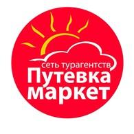 """""""Путёвка Маркет"""" (Закрыто)"""