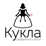 "Свадебный салон ""Кукла"""