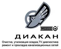 Производственная фирма Диакан