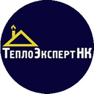ООО ТеплоЭкспертНК