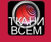 Магазин ТКАНИ ВСЕМ