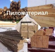 Пиломатериалы в Кемерово