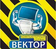 Компьютерный сервис ВЕКТОР