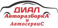 ООО Авторазборка ДИАЛ