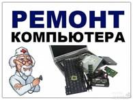 Ремонт ноутбука на Алексеевской