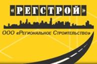 ООО Региональное Строительство