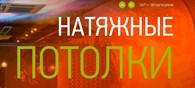 SuperSteli - натяжные потолки, монтаж натяжных потолков по всей Украине