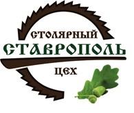 Столярный цех Ставрополь