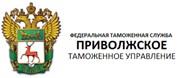 """""""ФТС Приволжское таможенное управление"""""""