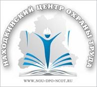 """Находкинский центр охраны труда"""