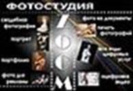 Субъект предпринимательской деятельности Фотостудия ZOOM — Донецк