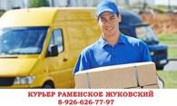 Курьерские услуги Раменское