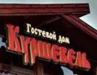 Гостевой дом Куршевель