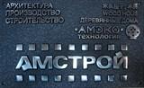 Торгово-строительная компания  АМстрой