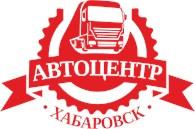 ООО Автоцентр Хабаровск