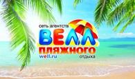 Сеть туристических агентств пляжного отдыха ВЕЛЛ