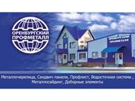 ООО Оренбургский профметалл