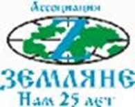 """Ассоциация """"Земляне"""""""