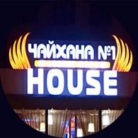 Launge-cafe Чайхана N1 Housе