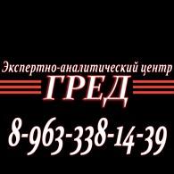 Экспертно-аналитический центр «ГРЕД»