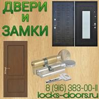 Двери и Замки