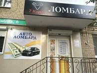 "Автоломбард ""Семь Карат"""