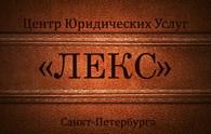 """Адвокатское бюро Центр юридических услуг """"Лекс"""""""