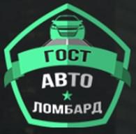 """""""Автоломбард ГОСТ"""" Москва"""