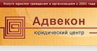 "ООО Юридический Центр ""АДВЕКОН"""