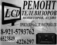 """Служба ремонта ТВ"""