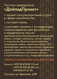 """Частное предприятие """"ДойлидПроект"""""""