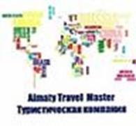ТОО «Almaty Travel Master»