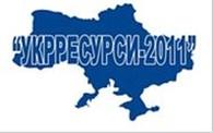"""Общество с ограниченной ответственностью ТОВ """"Укрресурсы-2011"""""""