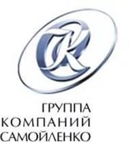 ООО ГК «Самойленко»