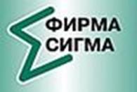 """ЗАО """"Фирма Сигма"""""""