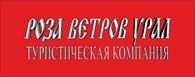 """Туристическая компания """"Роза Ветров Зауралье"""""""