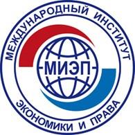 Международный институт экономики и права. Филиал в г.Калининграде.