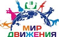 Мир движения