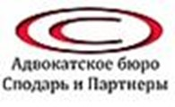 Адвокатское Бюро «Сподарь и Партнеры»