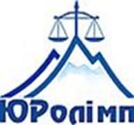 Юридическая компания ЮрОлимп
