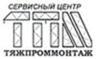 ООО «СЕРВИСНЫЙ ЦЕНТР «ТЯЖПРОММОНТАЖ»
