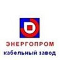 Общество с ограниченной ответственностью ООО Кабельный завод ЭНЕРГОПРОМ