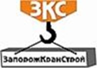 Общество с ограниченной ответственностью ЗапорожКранСтрой ООО