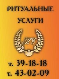 ООО ПОКОЙ СЕРВИС